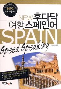 여행 스페인어