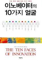 이노베이터의 10가지 얼굴(양장본 HardCover)