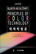 색채학원론