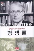 경쟁론(On Competition)