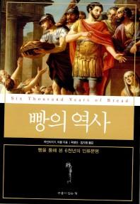 빵의 역사(개정판 2판)