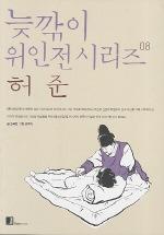 허준(늦깎이 위인전시리즈 8)