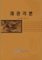 채권각론(2판)(양장본 HardCover)