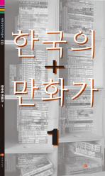 한국의 만화가. 1(만화규장각지식총서 10)