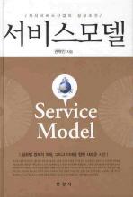 서비스모델