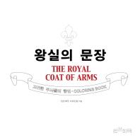 왕실의 문장