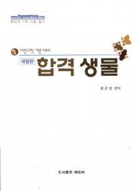 합격 생물(2011)(자연과학 개론 대비)