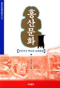 홍산문화(증산도상생문화총서 17)