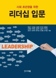 리더십 입문(사회 초년생을 위한)