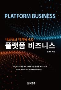 네트워크 마케팅 4.0 플랫폼 비즈니스
