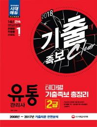2018 유통관리사 2급 테마별 기출족보 총정리(개정판)