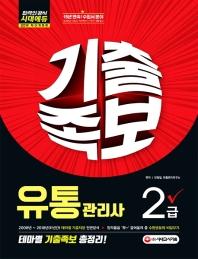 유통관리사 2급 테마별 기출족보 총정리(2019)(개정판 5판)