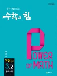 중학 수학 중3-2 유형(베타)(2020)(수학의 힘)