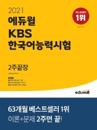 KBS 한국어능력시험 2주끝장(2021)(에듀윌)