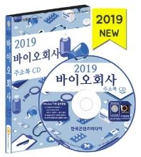 바이오회사 주소록(2019)