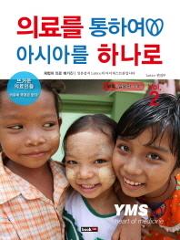 의료를 통하여 아시아를 하나로 Vol. 2