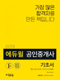 공인중개사 1차 기초서(2019)(에듀윌)
