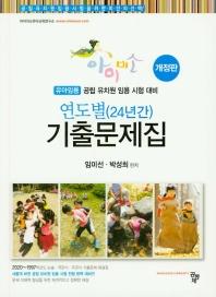 유아임용 연도별(24년간) 기출문제집