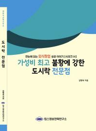 도시락 전문점(가성비 최고 불황에 강한)(외식산업 시리즈 14)