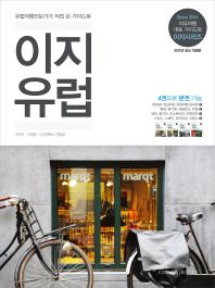 이지 유럽(2017)(개정판 17판)(이지 시리즈)