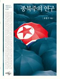 종북주의 연구