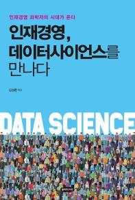 인재경영  데이터사이언스를 만나다