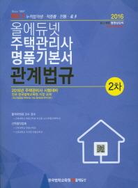 관계법규(주택관리사 2차 명품기본서)(2016)(올에듀넷)