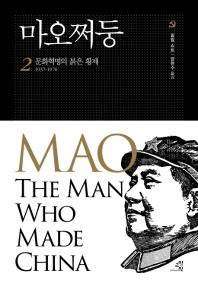 마오쩌둥. 2: 문화혁명의 붉은 황제 1937~1976(문제적 인간 13)(양장본 HardCover)