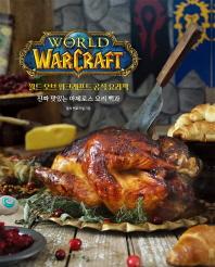 월드 오브 워크래프트 공식 요리책(양장본 HardCover)
