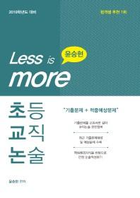 윤승현의 초등교직논술(2019)