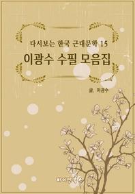 이광수 수필 모음집 (다시보는 한국 근대문학 15)