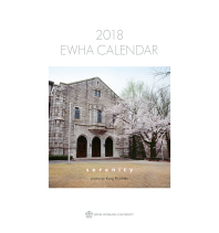 EWha Calendar(이화 달력)(2018)(탁상용)