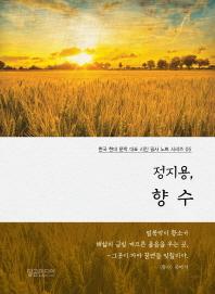 정지용, 향수(한국 현대문학 대표 시인 필사노트 시리즈 5)