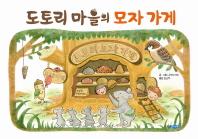 도토리 마을의 모자 가게(웅진 세계 그림책 140)(양장본 HardCover)