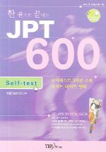 한권으로 끝내는 JPT 600