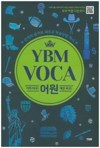 YBM VOCA 어원