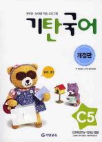 기탄국어 C단계 5집(개정판)
