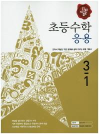 초등 수학 3-1(응용)(2016)(디딤돌)