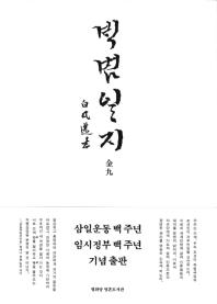 백범일지(한글 정본)(열화당 영혼도서관)