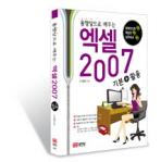 엑셀 2007 기본 활용