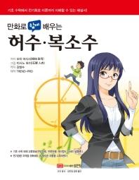 허수 복소수(만화로 쉽게 배우는)