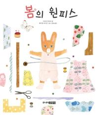 봄의 원피스(그림책도서관)(양장본 HardCover)