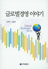 글로벌경영 이야기