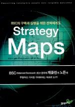 STRATEGY MAPS : BSC의 구축과 실행을 위한 전략체계도