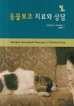 동물보조 치료와 상담