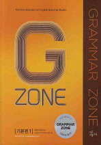 GRAMMAR ZONE 기본편. 1