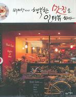 박미향 기자 행복한 맛집을 인터뷰하다