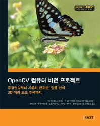 OpenCV 컴퓨터 비전 프로젝트(acorn+PACKT 시리즈)