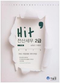 전산세무 2급 이론(2015)(Hit)