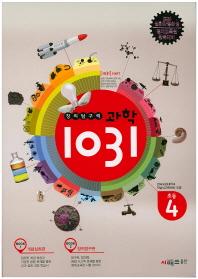 과학1031: 초등 4(창의탐구력)